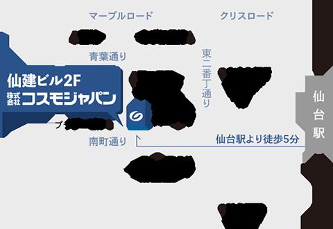 仙建ビル2F 株式会社コスモジャパン